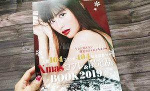 【マキア】2019年12月号【クリスマスコフレ・限定品】