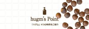 hugmナチュラルシャンプー4つの特徴