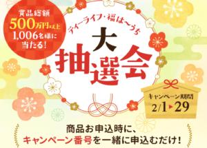 2月限定キャンペーン『大抽選会』