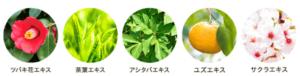 hugmナチュラルシャンプー4つの特徴【2】