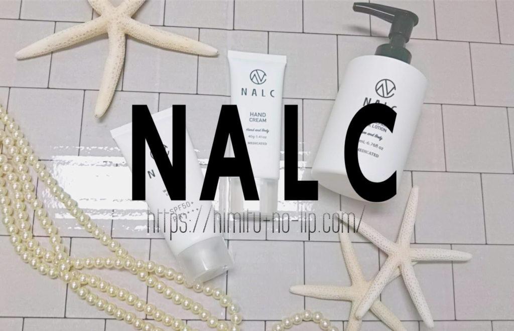 NALCのヘビーユーザーが商品紹介するってよ!