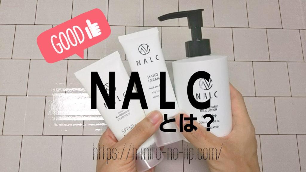 NALCとは?