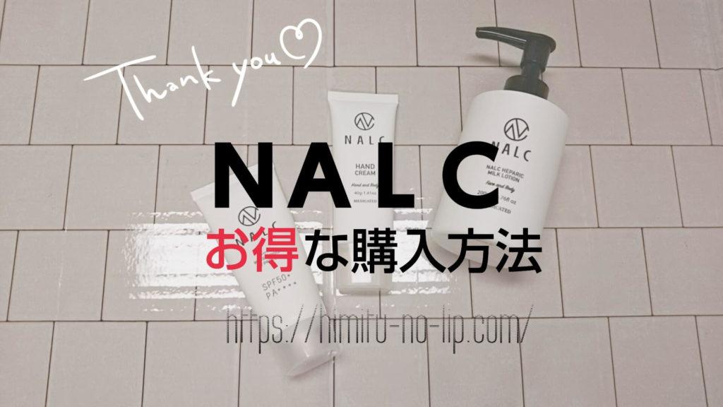 NALCのヘビーユーザーがお得な購入方法を紹介するってよ!