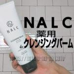 NALC 薬用 クレンジングバーム