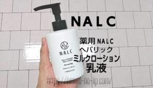 薬用 NALC ヘパリックミルクローション 乳液