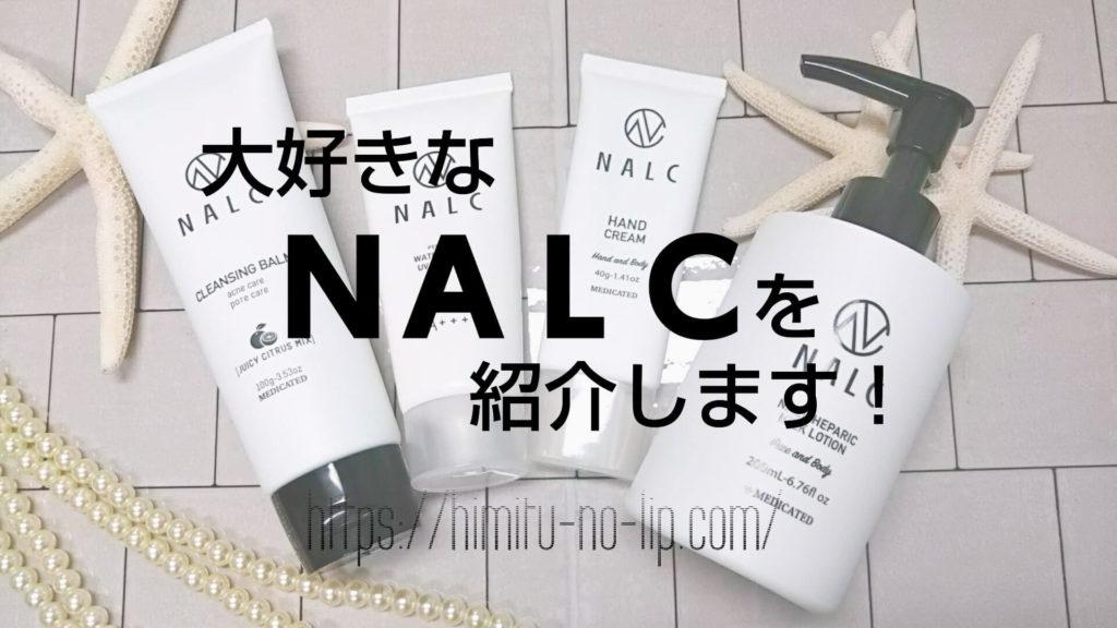 大好きなNALCを紹介します!