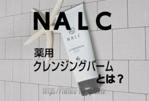 NALCの薬用クレンジングバームとは?