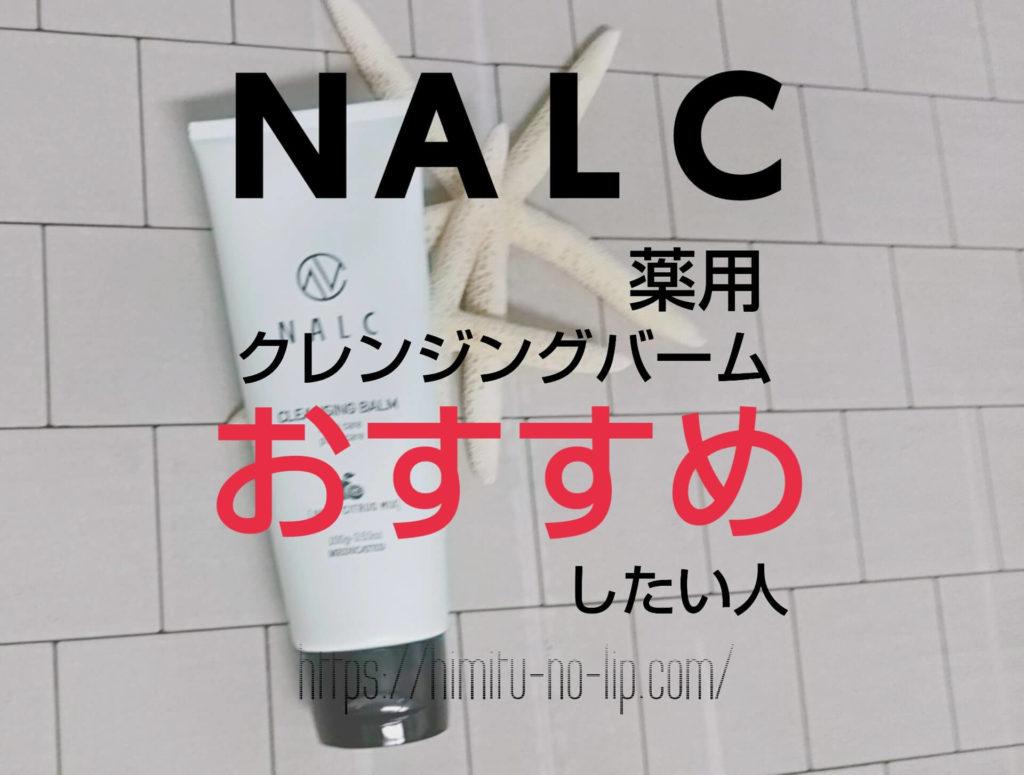 NALCの薬用クレンジングバームを『おすすめしたい人』