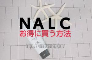 NALCの薬用クレンジングバームが『最安値で購入できる方法』