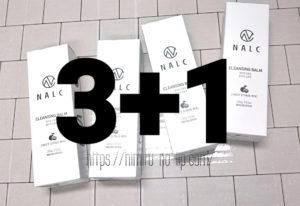 NALCの薬用クレンジングバーム【3+1】