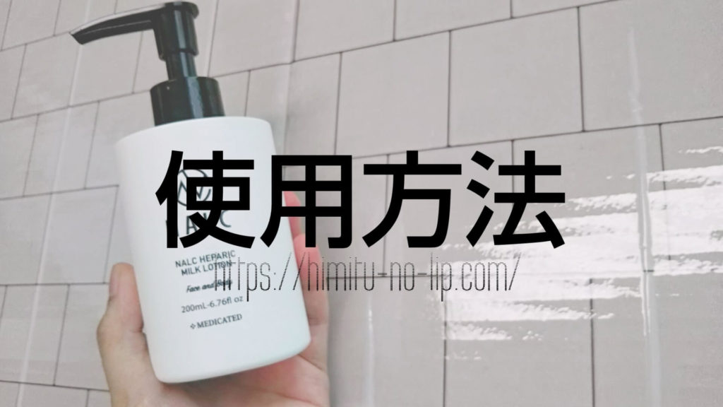 NALCヘパリンミルクローション乳液の『使用方法』