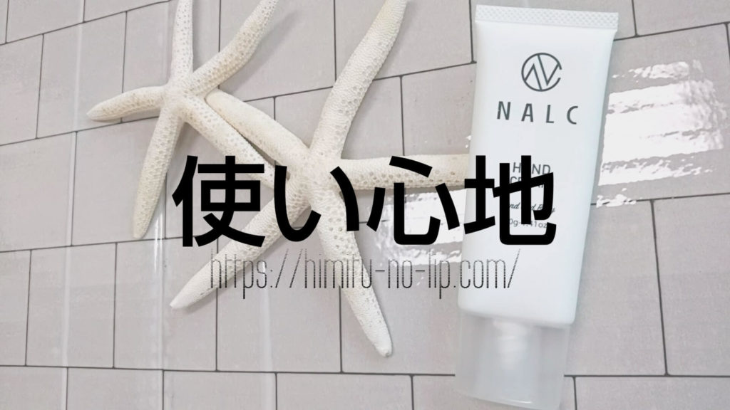 NALCハンドクリームのテクスチャー