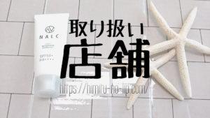 NALCの日焼け止め【取り扱い店舗】