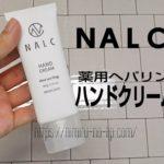 NALC薬用ヘパリンハンドクリーム