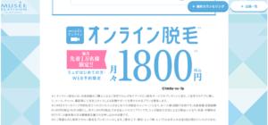 【夏】ミュゼプラチナムキャンペーン詳細