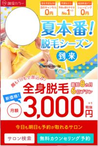 【夏】銀座カラーキャンペーン