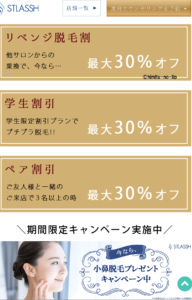 【夏】STLASSHキャンペーン