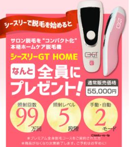 【夏】C3キャンペーン