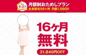 【夏】脱毛ラボキャンペーンお試しプラン