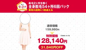 【夏】脱毛ラボキャンペーン