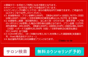 【夏】銀座カラーキャンペーン詳細