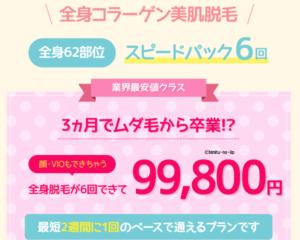 【夏】恋肌キャンペーン