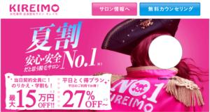 【夏】KIREIMOキャンペーン