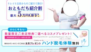 【夏】KIREIMOキャンペーン詳細