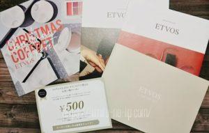 ETVOS(エトヴォス)-ミネラルファンデスターターキットM