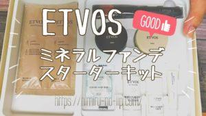 【ETVOS】エトヴォスのミネラルファンデスターターキットがお得すぎた!
