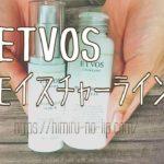 【ETVOS】エトヴォスのモイスチャーライン(スキンケア)試してみた感想