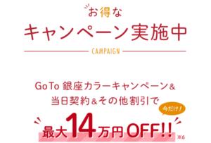 【冬】銀座カラー 12月のキャンペーン