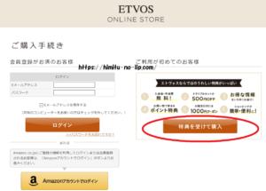 ETVOS-スターターキット購入方法1