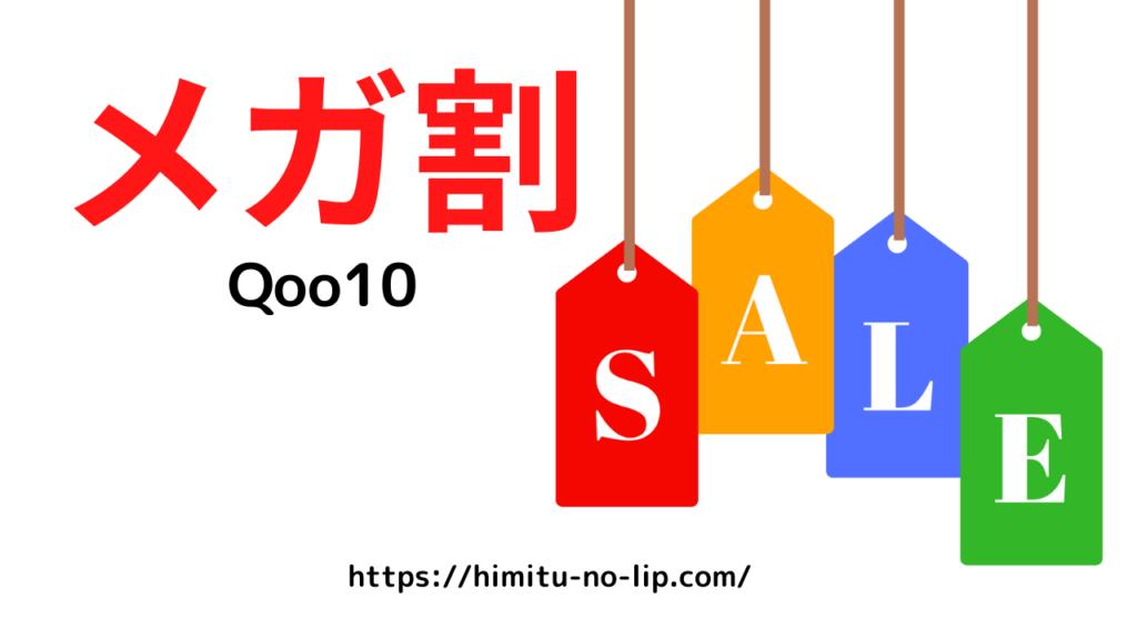 Qoo10の大規模セール『メガ割』