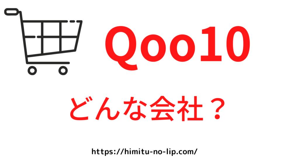 Qoo10はどんな会社なの?