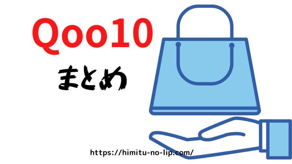 結論 Qoo10のセールではやっぱり『メガ割』がお得!